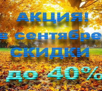 АКЦИЯ! В октябре СКИДКИ до 40%!