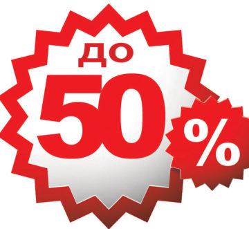 Акция до 31 мая! Скидки на станки и инструмент до 50%!