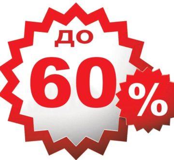 Акция до 30 июня! Скидки на станки и инструмент до 60%!
