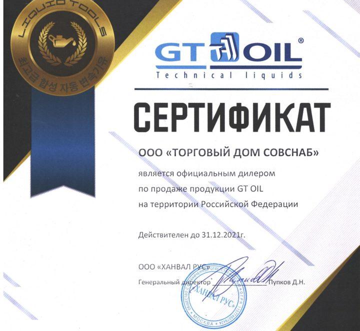 """ООО """"ТД СОВСНАБ"""" – официальный дилер GT OIL"""